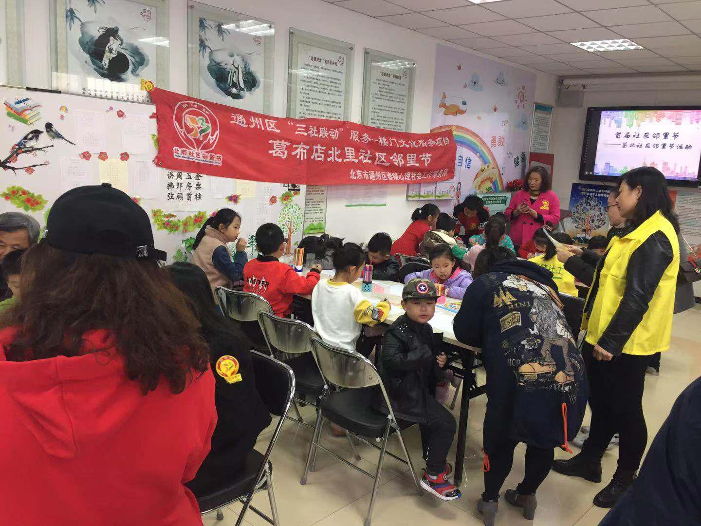 """2019年""""心美通州社区邻里"""